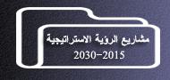 مشاريع الرؤية الاستراتيجية 2015-2030